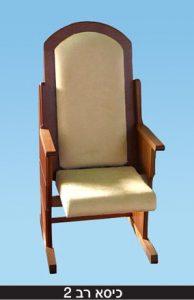 כסאות לבית כנסת נריאל